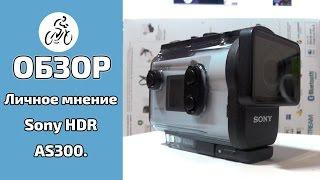 Sony HDR AS300 Особиста думка і проблеми. Частина 1. Огляд і виправдання [Навколо Могильова]