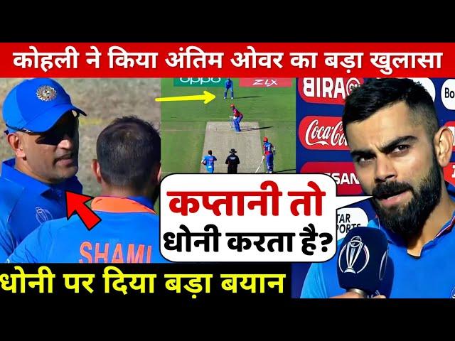 देखिये जीत के बाद Kohli ने Dhoni को असली कप्तान बताते हुए कही ऐसी बात के सुन कर सारे देश के होश उड़े