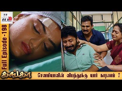 Ganga Tamil Serial | Episode 198 | 22 August 2017 | Ganga Latest Tamil Serial | Home Movie Makers