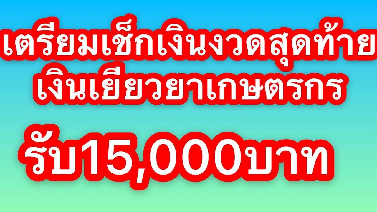 เตรียมเช็ค เงินเยียวยางวดสุดท้าย(เงินเยียวยาเกษตรกร)รับครั้งเดียว15,000 บาท