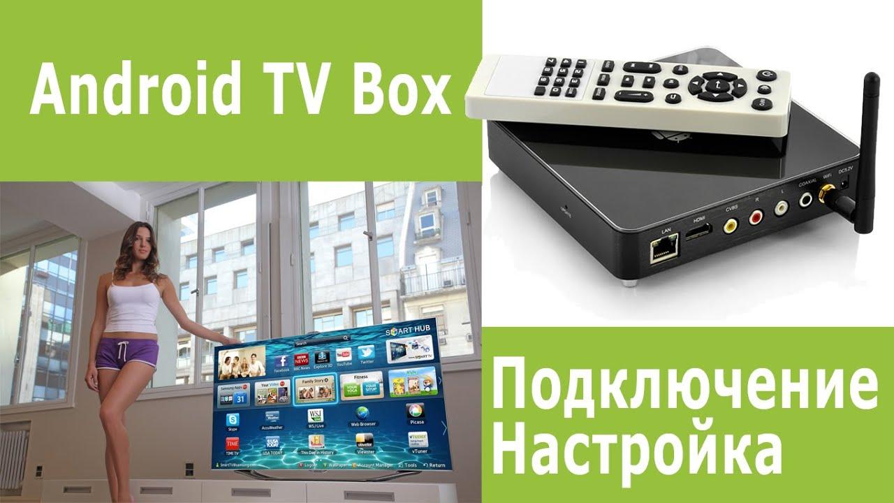 ⚠️ Настройка Android TV Box   Android TV Box setup for beginners