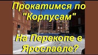 Прокатимся по Корпусам Перекопа в Ярославле?