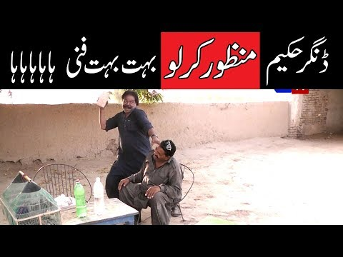 Manzor Kirlo Danger Hakeem Very Funny By YouTV