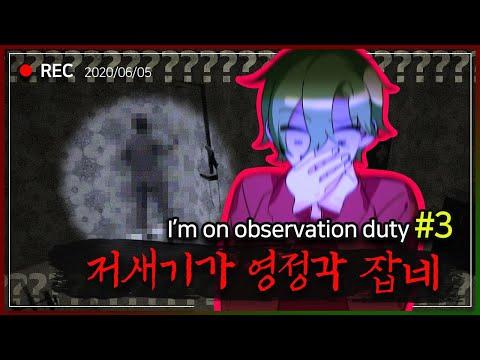 다른의미로 심장멎을뻔|CCTV게임 (I'm on observation duty) - 3