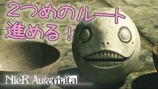 2つ目のルート進める!(Aルート終了)【NieR:Automata】#4