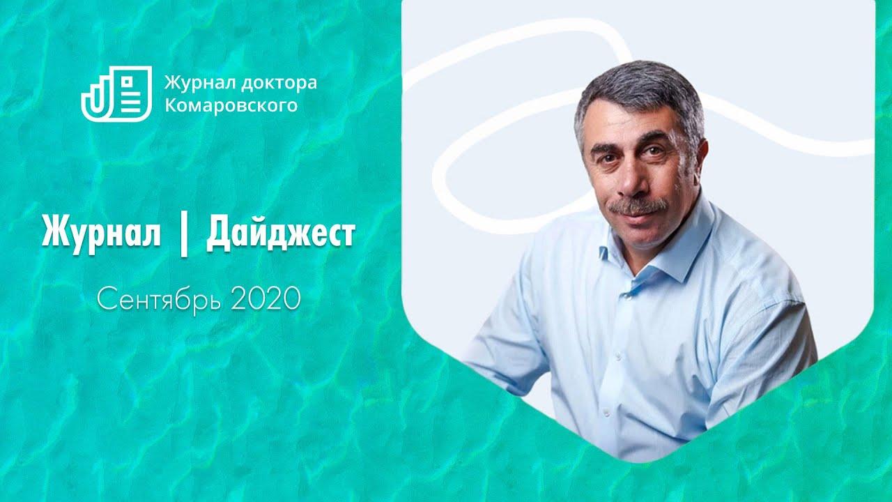 Доктор Комаровский от 29.09.2020 Журнал | Дайджест | Сентябрь 2020