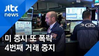 뉴욕증시 또 폭락 '15분 거래중지'…공포지수 역대 최고치 / JTBC 아침&