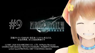 【Final Fantasy VII Remake】#9 伍番魔晄炉は罠でした!