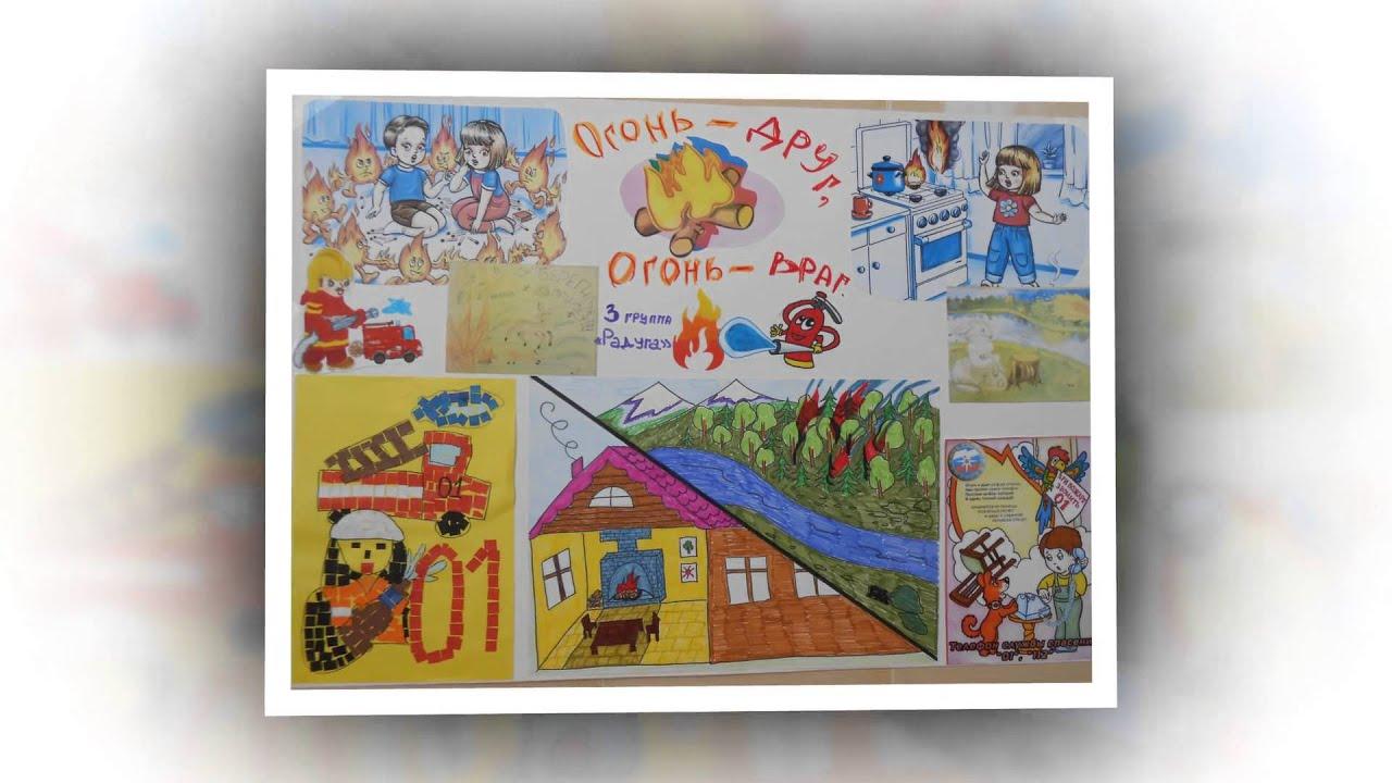 Плакаты по пожарной безопасности для детей своими руками детского сада