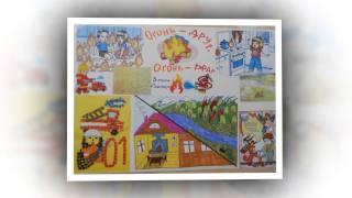 Детские работы на тему   Пожарная безопасность