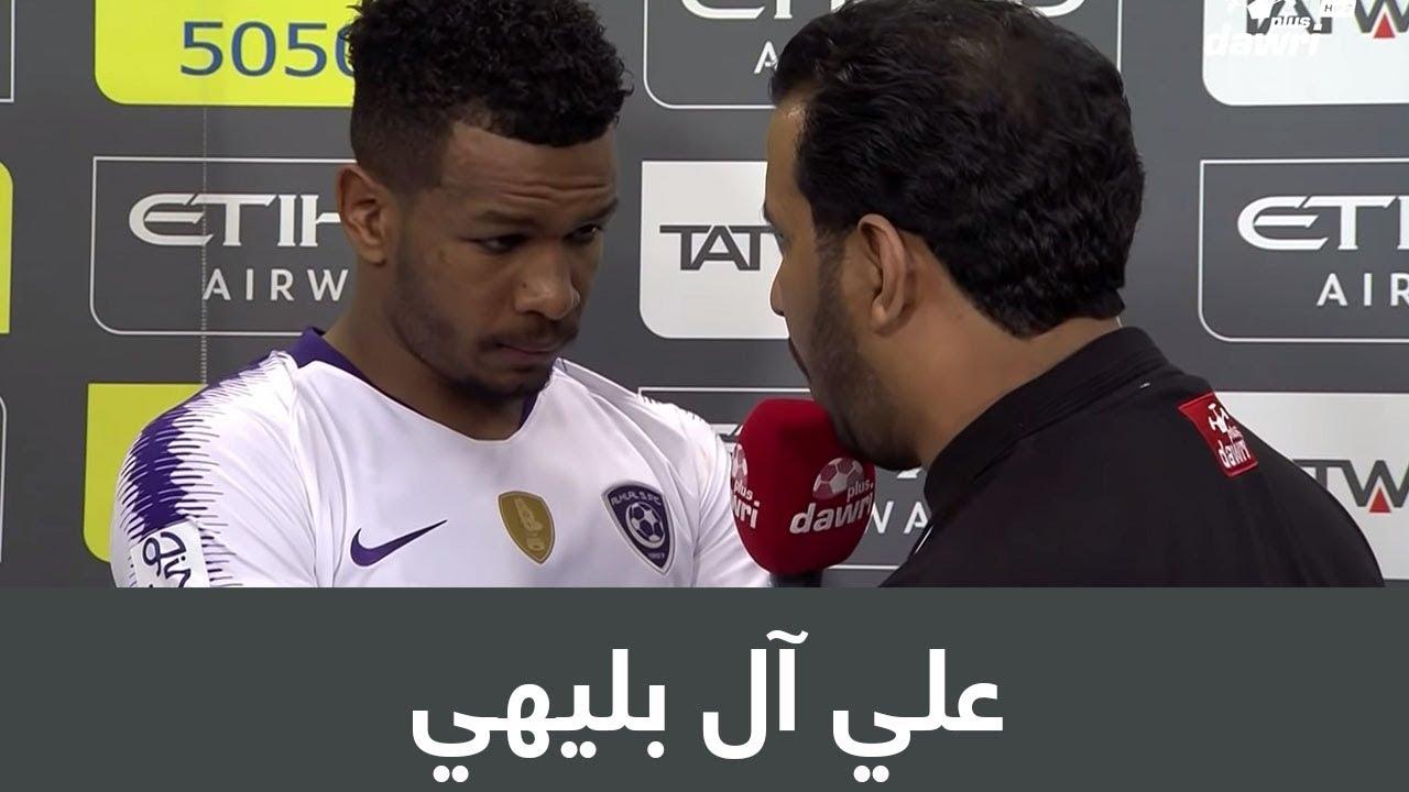 علي آل بليهي : النصر ما أخذ الدوري .. ترى الفارق نقطة