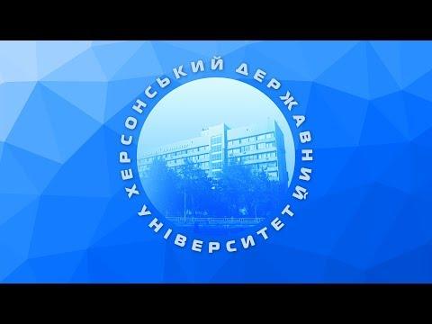 Херсонський державний університет: Лекція Романа Дрозда в ХДУ