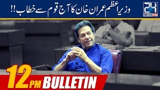 News Bulletin | 12:00pm | 21 June 2019 | 24 News HD