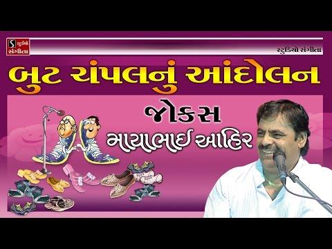 Mayabhai Na Nava Jokes 2017 Full Gujarati Jokes Boot Champal Nu Andolan