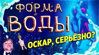 ТРЕШ ОБЗОР фильма ФОРМА ВОДЫ [ИСПОВЕДЬ ОБЗОРЩИКА]