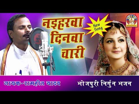 Nirgun Bhajan Naiharawa Dinawa Chari Singer Ramhit Yadav Youtube