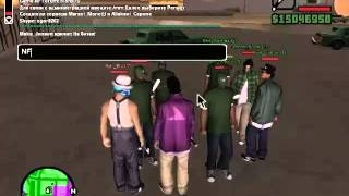Cтрела Ballas and Rifa vs Grove Street