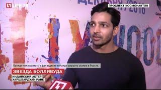 Индийский актер Харшвардхан Рене посетил Bollywood Film Festival в Петербурге