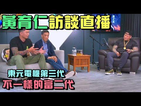 【館長】YT直播(20210413)_黃育仁訪談直播|東元電機第三代,不一樣的富二代