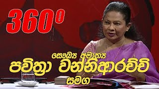 360 With Pawithra Wanniarachchi | 31st May 2021 Thumbnail