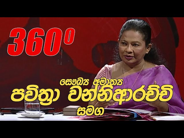 360 With Pawithra Wanniarachchi | 31st May 2021