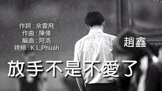 《放手不是不爱了》演唱 : 赵鑫