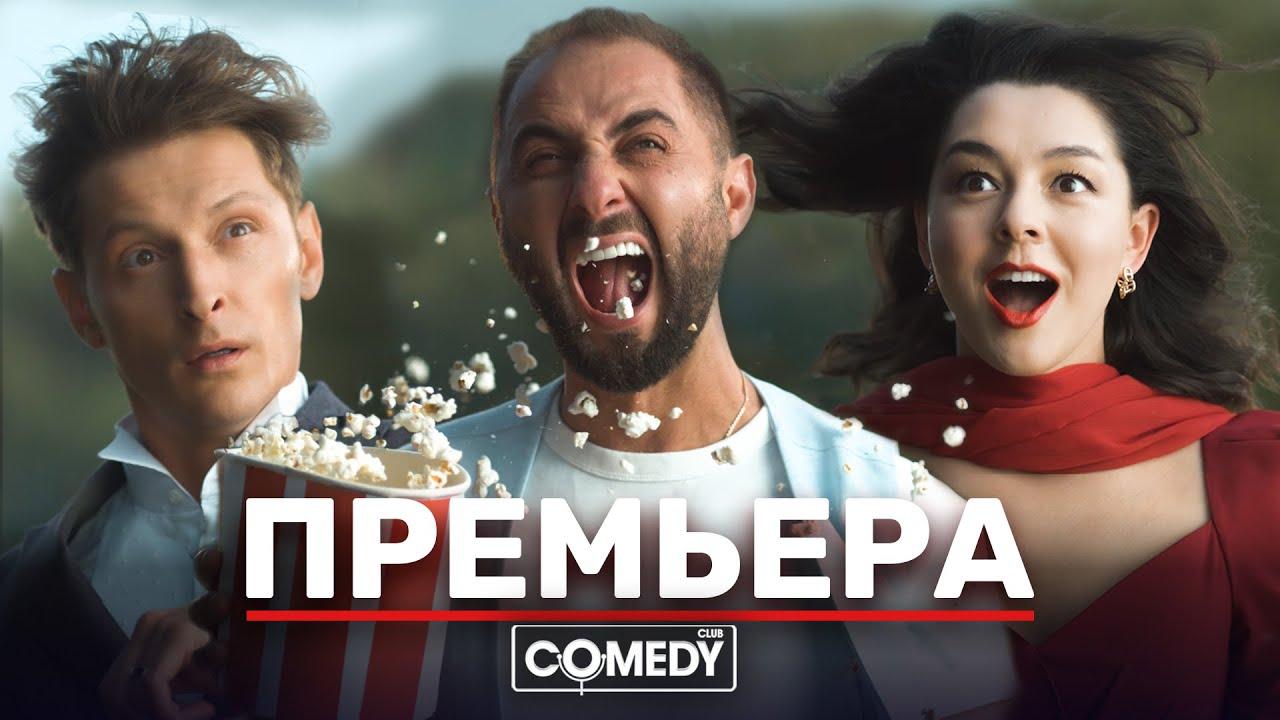 Камеди Клаб от 09.10.2020 Новый сезон на ТНТ