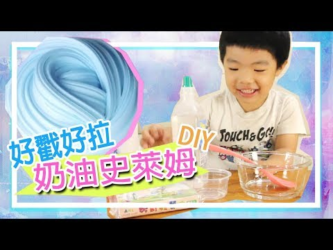 DIY奶油史萊姆 奶油 Slime   專為手溫高的小朋友設計   不用硼砂Butter Slimeslime,鬼口水,슬라임,スライム- 恩恩老師