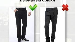 Имидж для мужчин - Урок 9 - Выбираем костюм в магазине
