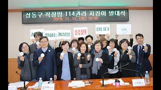 191112_성동구직장맘114권리지킴이를 소개합니다_서울시동부권직장맘지원센터