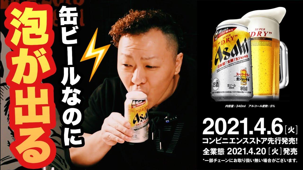 【衝撃】待ちに待った心のプロテインをつまみと一緒に飲む【 #アサヒスーパードライ #生ジョッキ缶 】