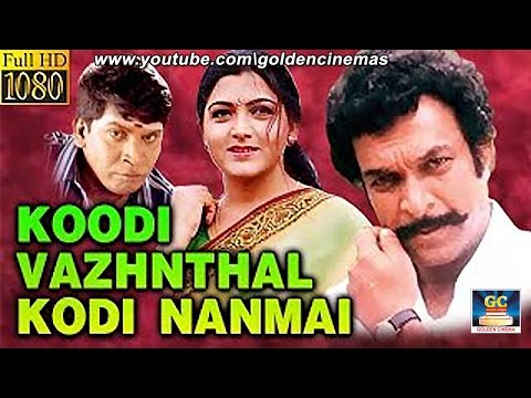Engal Tamizhselvi Full Video Song HD |  Koodi Vazhnthal Kodi Nanmai Movie HD | Goldencinema
