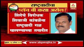 विधानसभेसाठी काँग्रेस-राष्ट्रवादी आघाडीचा 'प्लान बी' काय आहे? | स्पेशल रिपोर्ट | ABP Majha
