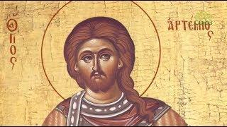 Церковный календарь  2 ноября 2017г. Великомученик Артемий Антиохийский