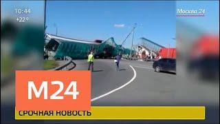 Смотреть видео Затор образовался из-за ДТП в районе Ивантеевки - Москва 24 онлайн