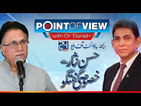 Point Of View | 24 January 2018 | 24 News HD