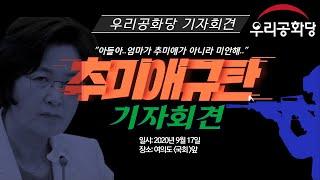 추미애 규탄 기자회견 : 우리공화당 20.09.17, …