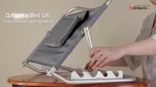 Видео-обзор подголовника в кровать Доброта Bed Lift