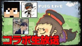 【PUBG】UUUMコラボ!カズさん・カイト君・ぞーし君と遊ぶ!
