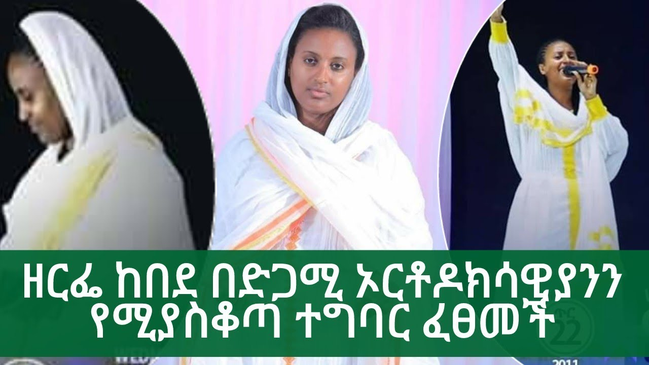 New Development About Zerfe Kebede