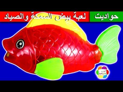 حواديت سيمبا لعبة بيض السمكة والصياد الجديدة للاطفال العاب بنات واولاد new fish eggs toy play set