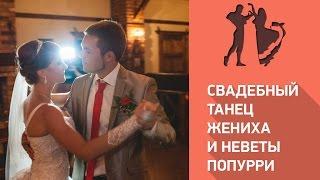 Самый лучший свадебный танец жениха и невесты попурри