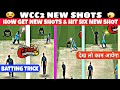 Wcc2 new update 2.8 |batting trick| Hit six every ball on reverse sweep, spinner and fast bowler