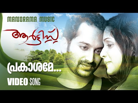 Prakasame Song From Malayalam Movie Artist Directed By ShyamaPrasad