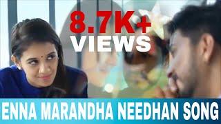 Enna Marantha Neethan | Mugen Rao | Janaarth K Rathnam