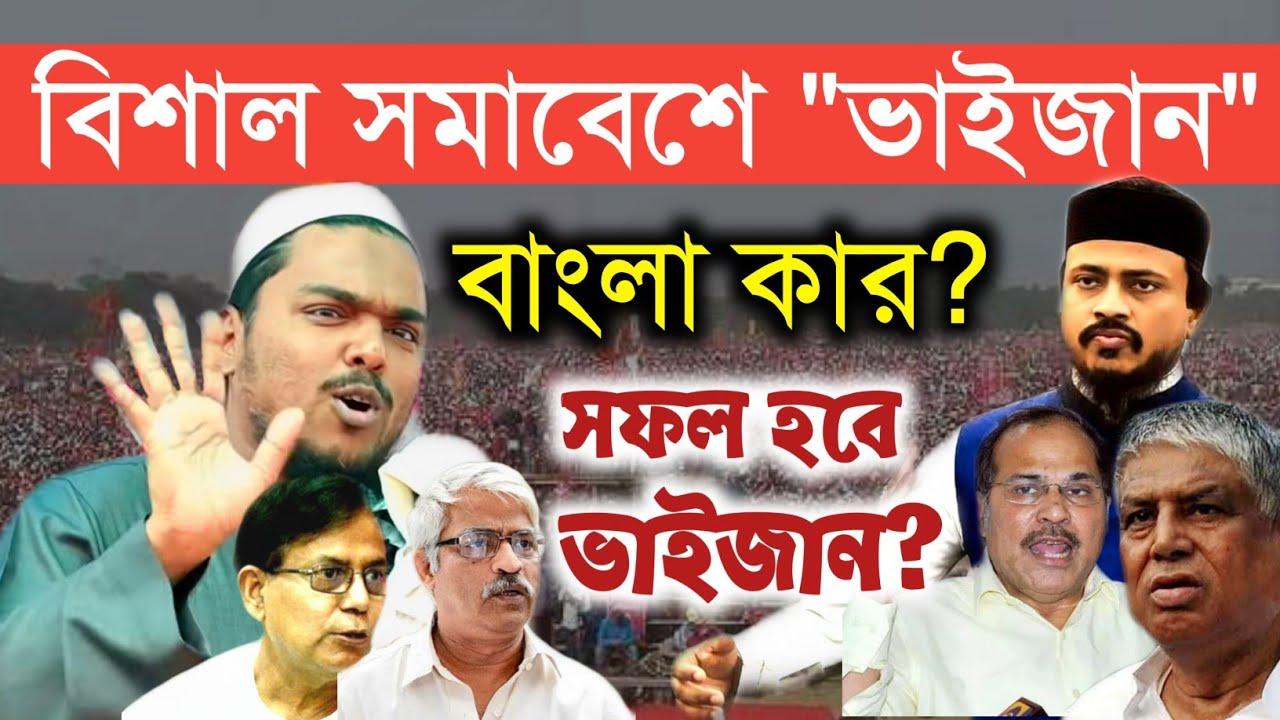 বিশাল সমাবেশে ভাইজান! সফলতা পাবে? জোট কি ভরসা? দখলে কি Bangla or ? ভাইজানের সাথে আছি : জনগন || SStv
