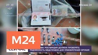 У Владислава Рослякова было разрешение на огнестрельное оружие - Москва 24