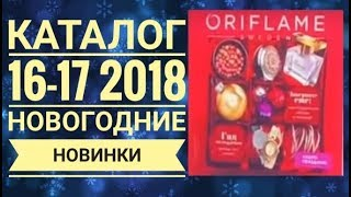 ОРИФЛЕЙМ КАТАЛОГ 16-17 2018|СМОТРЕТЬ ОНЛАЙН НОВОГОДНИЕ НОВИНКИ CATALOG 16-17|ПОДАРКИ ORIFLAME