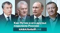 Как Путин и его старые друзья поделили Россию