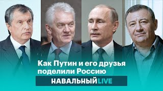 Download Как Путин и его старые друзья поделили Россию Mp3 and Videos